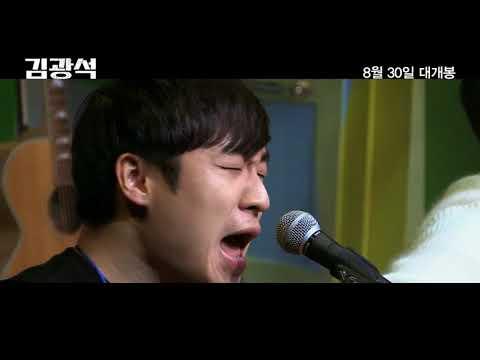 [영상] '김광석' 뮤직 예고편, 원곡 못지않은 깊은 울림 '먼지가 되어'