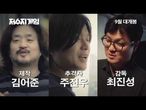 [영상] MB 비자금 추적 임박, '저수지 게임' 30초 예고&미공개 스틸 공개