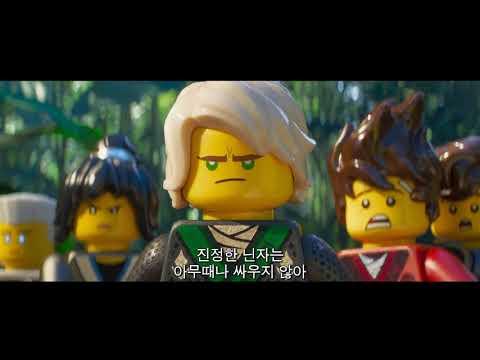 [영상] '레고 블록' 버스터 '레고 닌자고 무비', 레고 닌자들이 극장에 뜬다