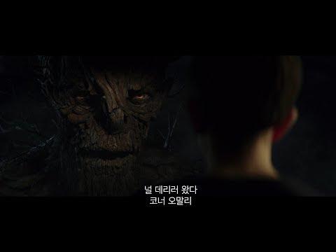 """[영상] '몬스터 콜' 몬스터와의 첫만남 무삭제 영상 """"너의 이야기를 들려줘"""""""
