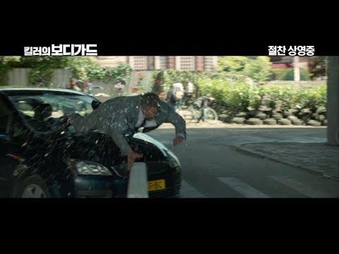[영상] '킬러의 보디가드' BEST 명장면 '일방통행 로맨스의 최후' 무삭제 영상