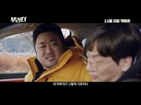 [영상] '부라더' 마동석X이동휘X이하늬, 진상형제와 묘한여인 '찰떡코믹케미 폭발'