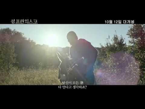 [영상] '성 프란치스코' 숭고한 아름다움 느껴지는 메인예고편 공개