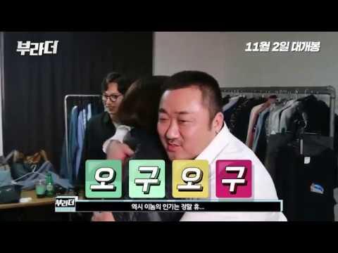 [영상] '부라더' 오디션 프로그램보다 더 독한 '악마의 편집' 마동석 편 공개