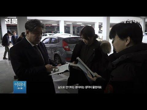 [영상] '침묵' 열정과 팀워크까지 모두 담긴 제작기 공개, 기대감 급상승