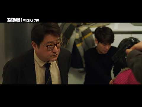 [영상] 베일벗은 '강철비', 北권력 1호가 남한으로 피신했다 '충격적 설정, 환상 캐스팅'