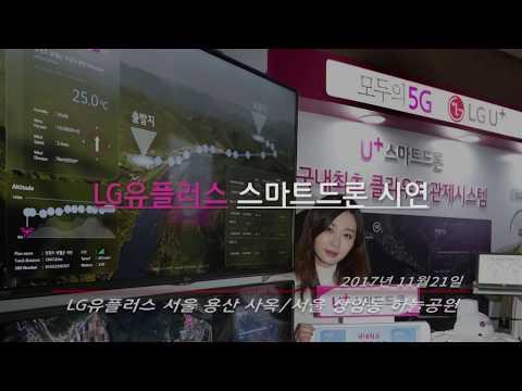 [현장 영상] LG유플러스 스마트드론 시연