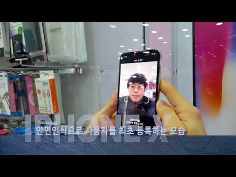 [영상 리뷰] 아이폰X, 혁신을 마주하다