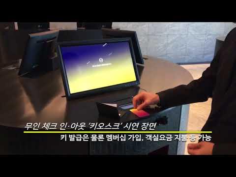[영상 리뷰] 그랜드오픈 D-1 'L7강남', 비즈니스와 파티의 조화