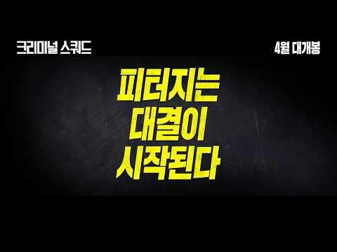 [영상] '크리미널 스쿼드' 나쁜놈vs미친놈, 전미 박스오피스 씹어먹은 범죄액션 온다