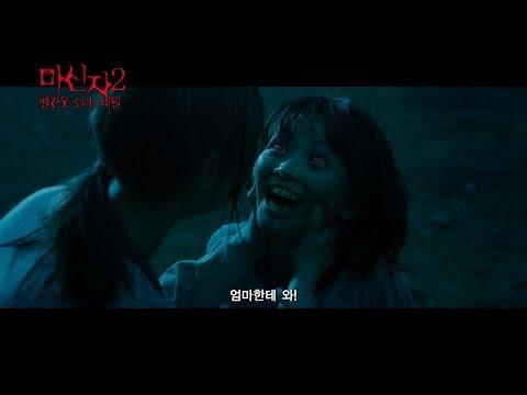 [영상] '마신자2-빨간 옷 소녀의 비밀' 극한공포 예고, 썸네일만 봐도 오싹