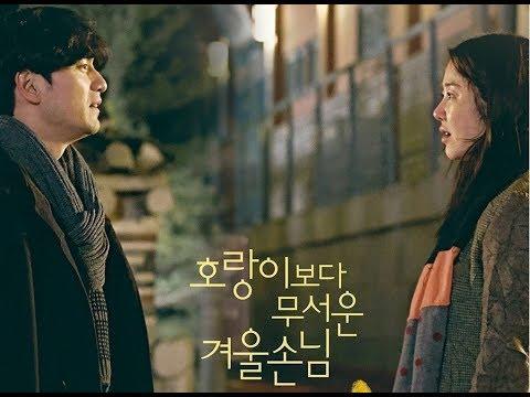 [영상] '호랑이보다 무서운 겨울손님' 이진욱·고현정 이들에게 무슨 일이?