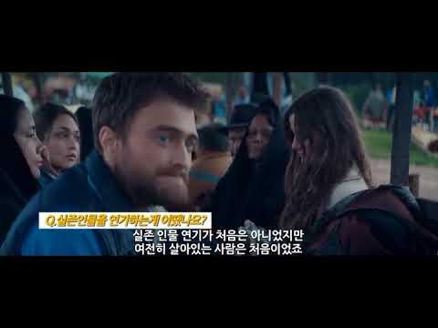 [영상] '정글' 다니엘 래드클리프, 꼬맹이 마법사 해리포터는 잊어라 '인생연기'