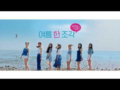 [영상] 러블리즈 '여름 한 조각' MV 티저, 상큼발랄에 청량감 한스푼