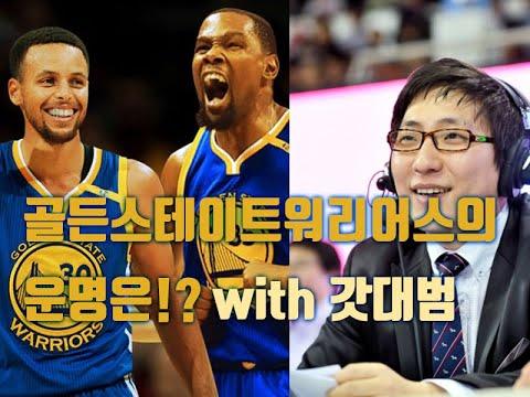 [영상] 스포츠도 이젠 넷플릭스가 대세, NBA 전문가 점프볼 손대범 편집장 출격했다!