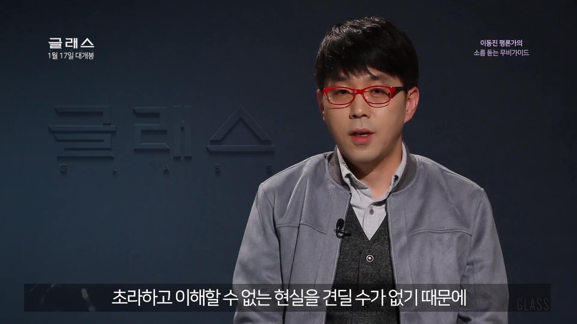 """'글래스' 이동진 평론가의 무비가이드 """"독특하게 기획된 희대의 속편"""""""