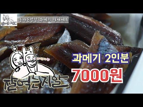 [영상]'미친가격' 햇과메기 2인분 7천원! 올바른 밥상 과메기세트X잘먹는 지알 '가성비 끝판왕'