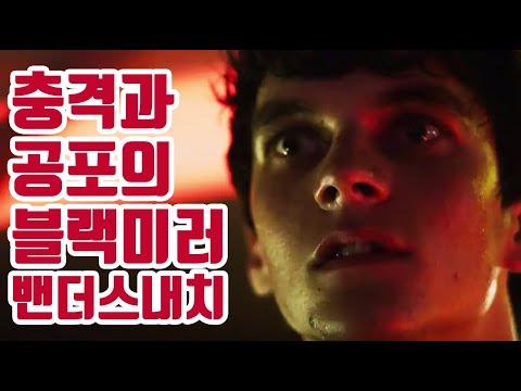 [영상] 넷플릭스 화제작 '버드박스', '블랙미러: 밴더스내치' 완벽 리뷰