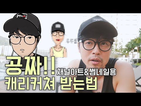 """[영상] 유튜브 캐리커쳐를 무료로? '강차분PD', 새내기 유튜버 개꿀팁 """"지금 신청해야해!"""""""
