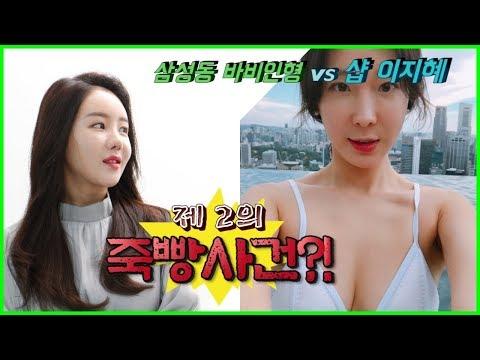 [영상] '삼성동 바비인형' 김리하, 샵 이지혜 분노유발 사건 진실은?