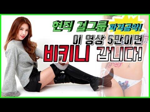 """[영상] 유이나 """"비키니 DJ쇼 보여드리겠다"""" 파격공약, 걸그룹 멤버가 이래도돼? '특급매력'"""