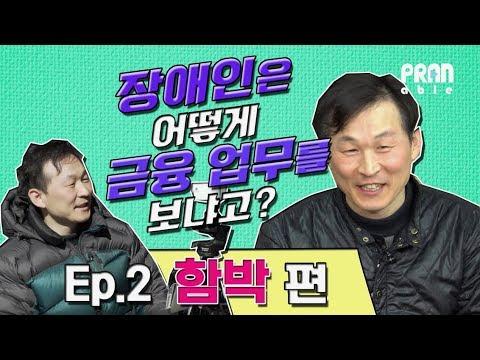 [영상] 신한금융, 장애인 대상 '금융혜택 두 번째 이야기' 유튜브 공개