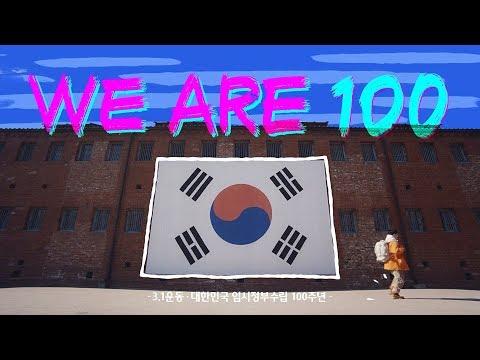 [영상] KEB하나은행 X 김하온, '3.1운동 100주년' 캠페인 동영상 500만뷰 돌파