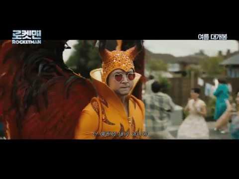 """[영상] 영화 로켓맨, 6월 개봉 확정…""""팝의 황제 '엘튼 존'이야기"""""""