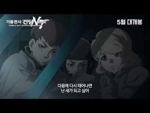 [영상]'기동전사 건담 내러티브', 스페셜 굿즈 패키지 공개