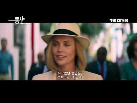 """[영상] 샤를리즈 테론X세스 로건 '롱 샷' 티저 예고편…""""이 조합은 미쳤다"""""""