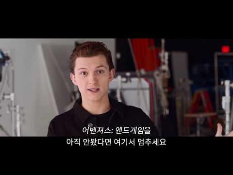 [영상] 스파이더맨: 파 프롬 홈 2차 예고편, 조회수 '1억3520만뷰' 돌파