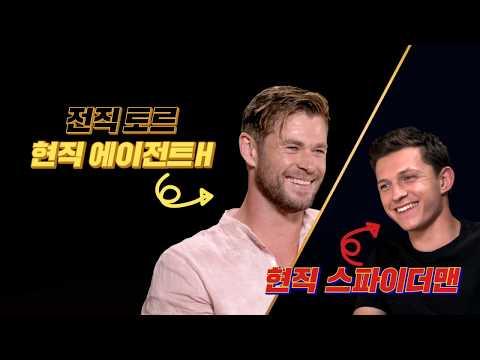 [영상] 전직 토르x현직 스파이더맨, 특별한 재회…'티격태격' 웃음 선사