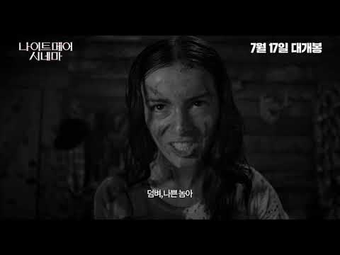 """[영상] 나이트메어 시네마, 메인 예고편…""""죽음의 극장에 오신 것을 환영합니다"""""""
