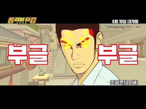 [영상] 롱리브더킹: 목포영웅, 원작자가 참여한 특별 영상툰 공개
