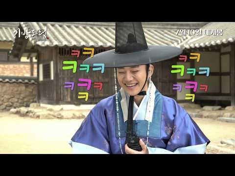 """[영상] 기방도령, 캐릭터 영상 공개…""""신박한 캐릭터 여기 있소이다"""""""