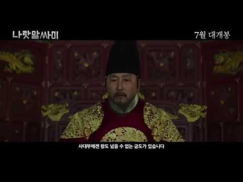 [영상] '나랏말싸미' 송강호, '인간 세종'을 만나다