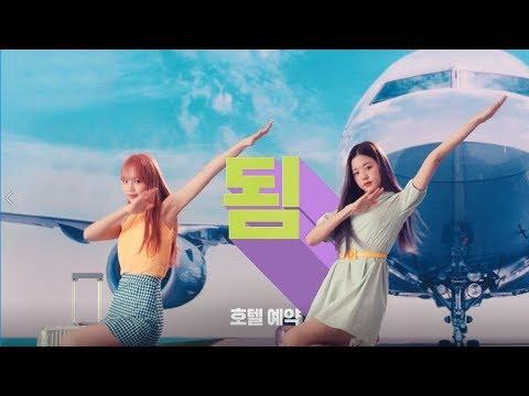 G마켓, 아이즈원의 'G마켓은 됨' 광고 온에어…코믹댄스로 중독성↑