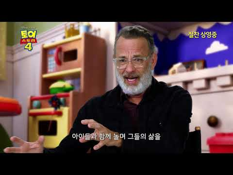 [영상] '토이스토리 4' 톰 행크스가 전하는 캐릭터의 모든 것