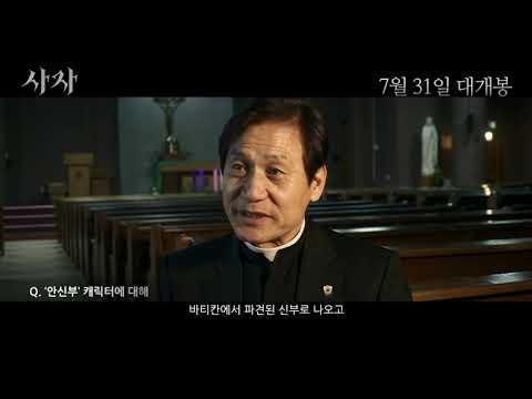 [영상] 영화 '사자', 생생한 비하인드 스토리 공개