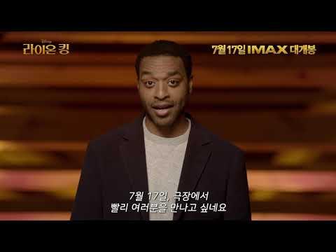 [영상] 라이온 킹, '스카' 역의 치웨텔 에지오포 그리팅 영상 공개