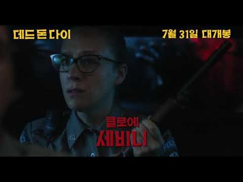 [영상] '짐 자무쉬 표 좀비 영화' 데드 돈 다이, 메인 포스터 공개