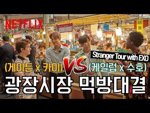 [영상] 기묘한 이야기 3, 게이튼 X 케일럽 X EXO…한국체험 영상 공개