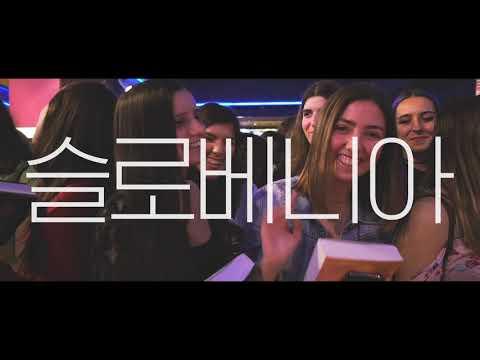 [영상] 영화 '애프터',  공식 서포터즈 '애프터네이터 IN KOREA' 모집