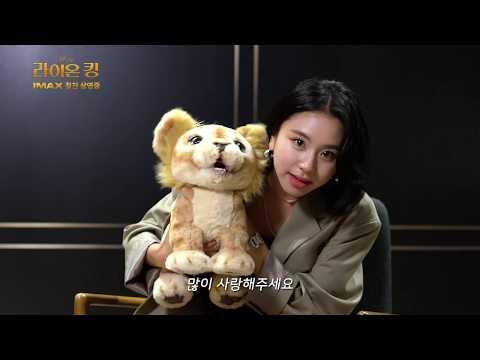 [영상] 트와이스 채영 X SF9 찬희, 디즈니 '라이온킹' 강력 추천 화제