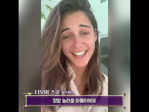 [영상] 알라딘, '자스민 공주' 나오미 스콧 흥행 감사 영상 공개