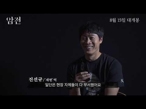 [영상] 영화 암전, 해외 개봉 앞두고 제작기 영상 공개