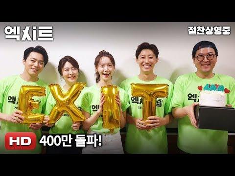 [영상] 엑시트, 개봉 8일째 400만 돌파…조정석X임윤아, 감사 영상 공개