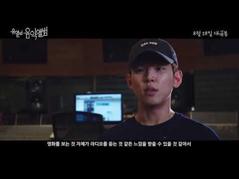 [영상] 뮤지션 폴킴x윤석철 작곡가, '유열의 음악앨범' 스페셜 시그널송 참여