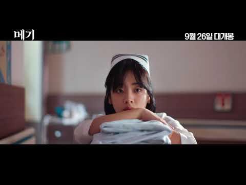 [영상] 제23회 부산국제영화제 4관왕 '메기', 내달 26일 개봉 확정
