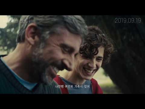 """[영상] '뷰티풀 보이' 티모시 샬라메, """"가슴이 아팠지만 감동적인 영화"""""""